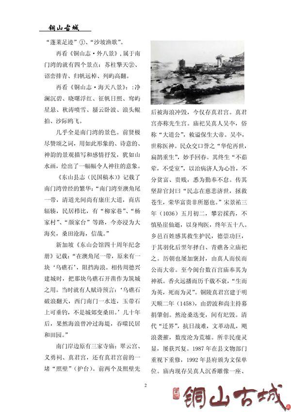 铜山古城(第18期)(图2)