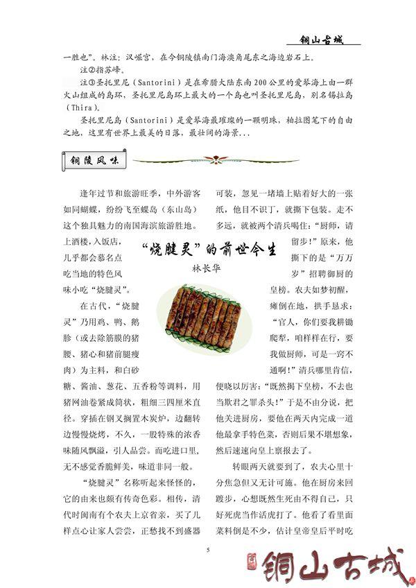 铜山古城(第18期)(图5)