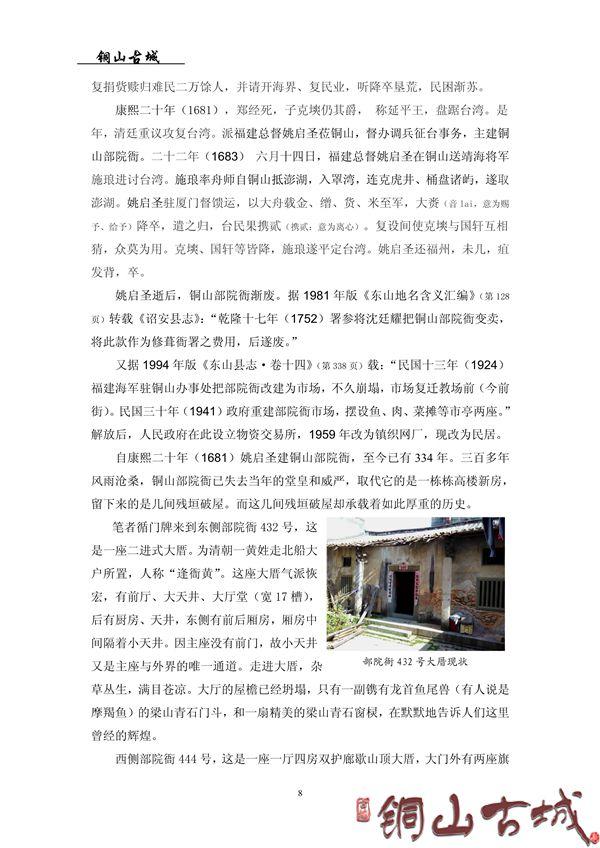 铜山古城(第18期)(图8)